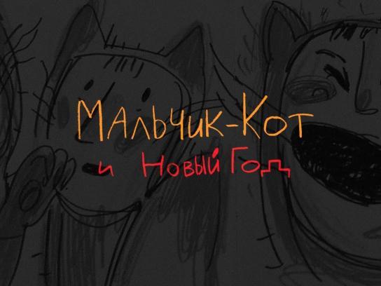 SKB Kontur Film Ad - The Catboy and New Year