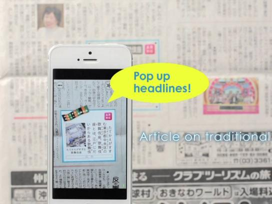 The Tokyo Newspaper Digital Ad -  Share the newspaper with children