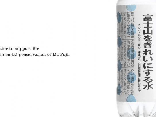 Mainichi Newspapers Direct Ad -  Donation Bottle