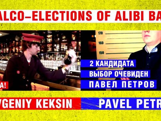 Alibi bar Ambient Ad -  Alco-Elections