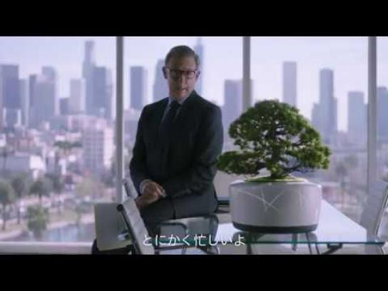 TDK Direct Ad - BonsAI: A New Plant That Has Acquired Intelligence