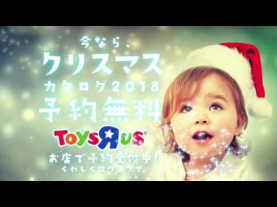 "Toys ""R"" Us Film Ad - Ready for Christmas 2018"