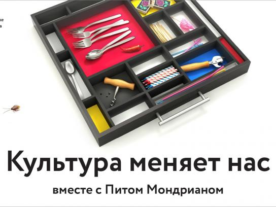 Moscow Department of Culture Outdoor Ad -  Piet Mondrian
