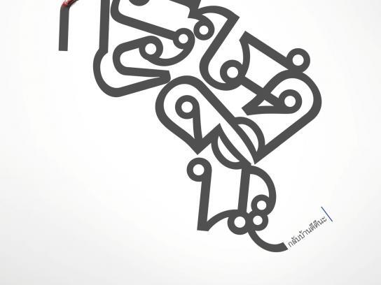 Nissan Print Ad -  Maze, 2