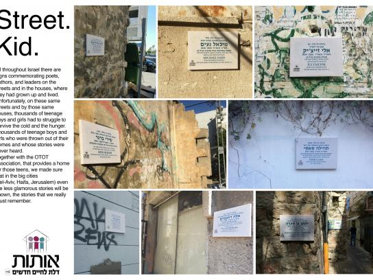 OTOT Print Ad - Street. Kid.