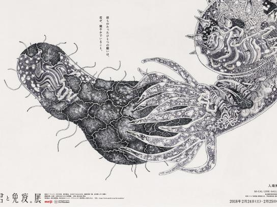 Meiji Outdoor Ad - You and Immune System - Exhibition, 1