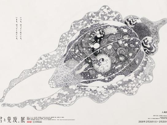 Meiji Outdoor Ad - You and Immune System - Exhibition, 4