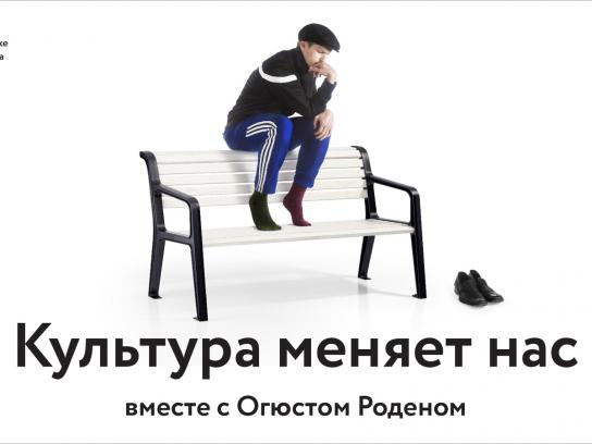 Moscow Department of Culture Outdoor Ad -  Auguste Rodin