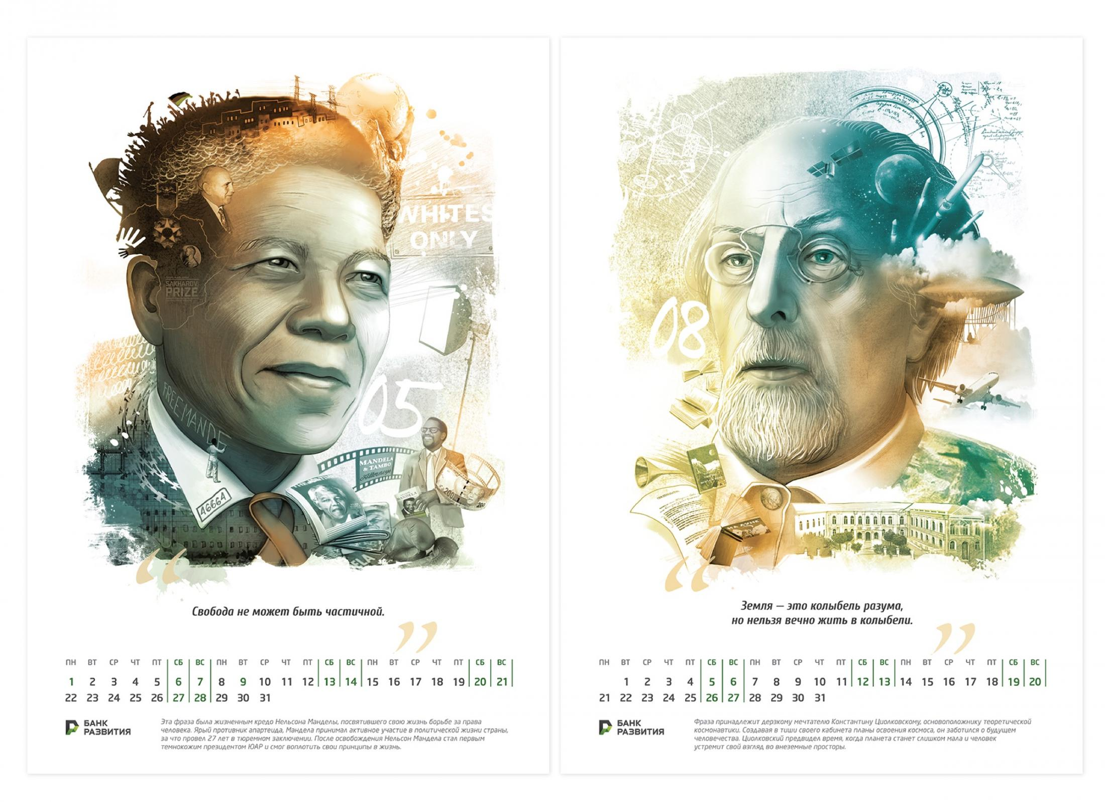 Development Bank of the Republic of Belarus Design Ad - Words that have changed the world