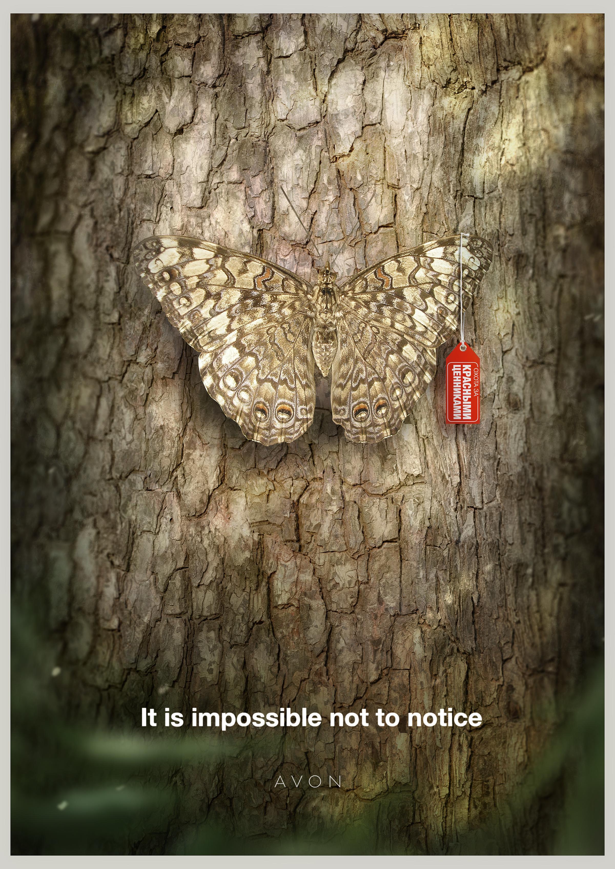 Avon Print Ad - Сamouflage, 1