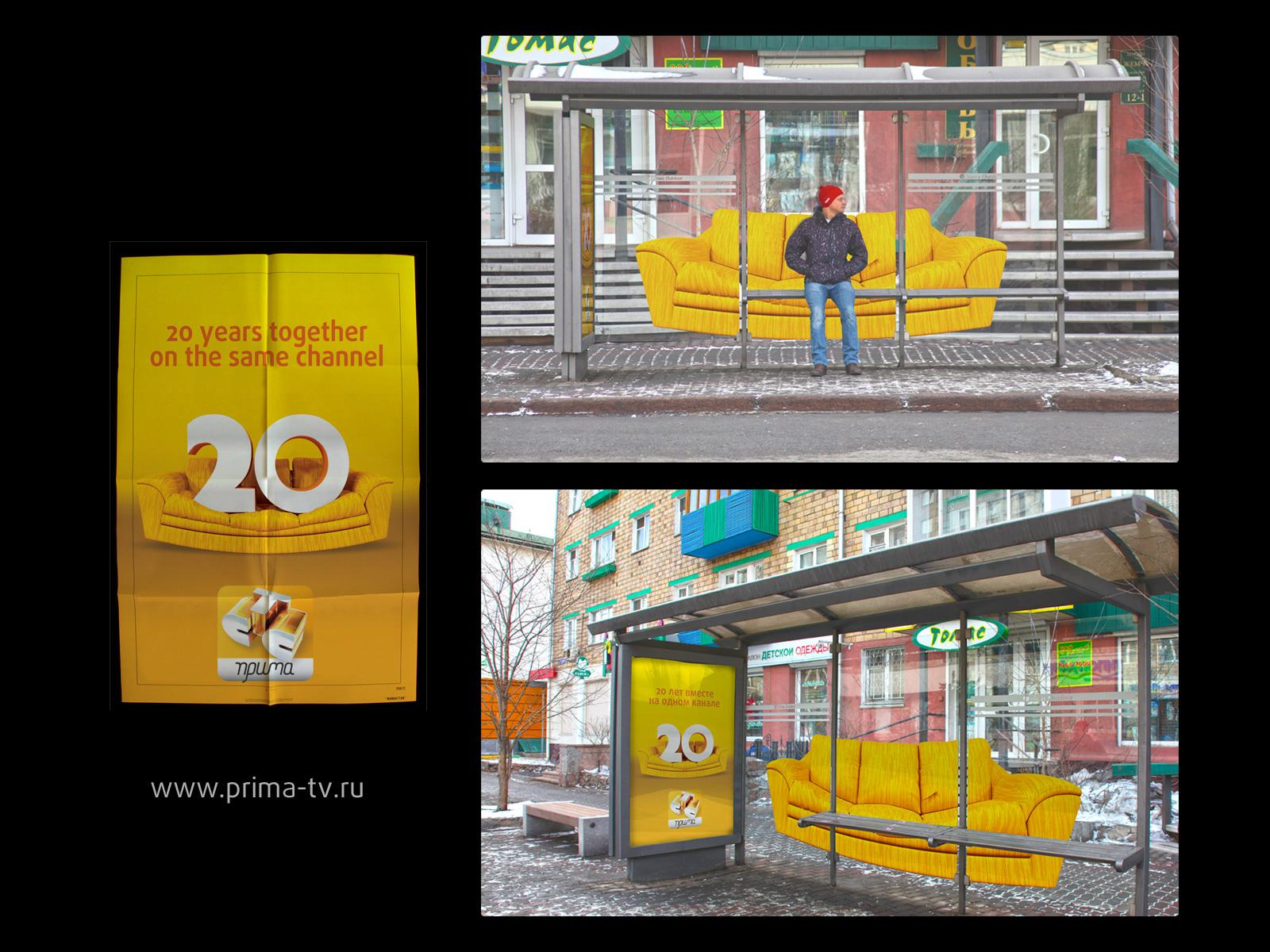 Prime TV Outdoor Ad -  20 years!