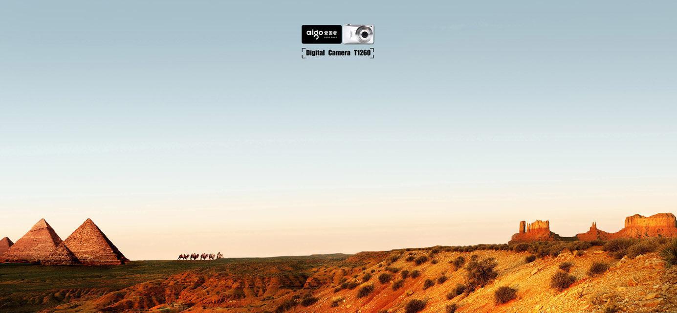 Aigo Print Ad -  Big world, Desert