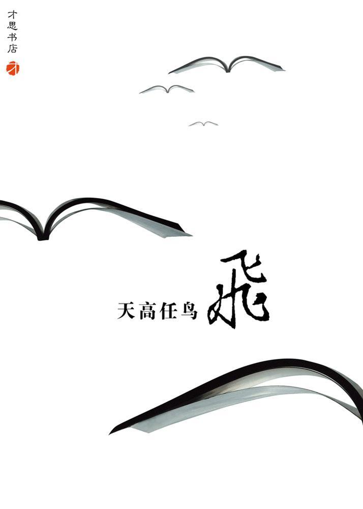 Caisi Bookstore Print Ad -  Birds