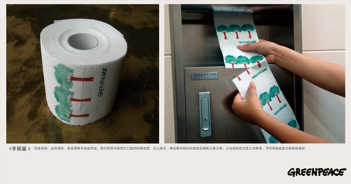 Toiler paper