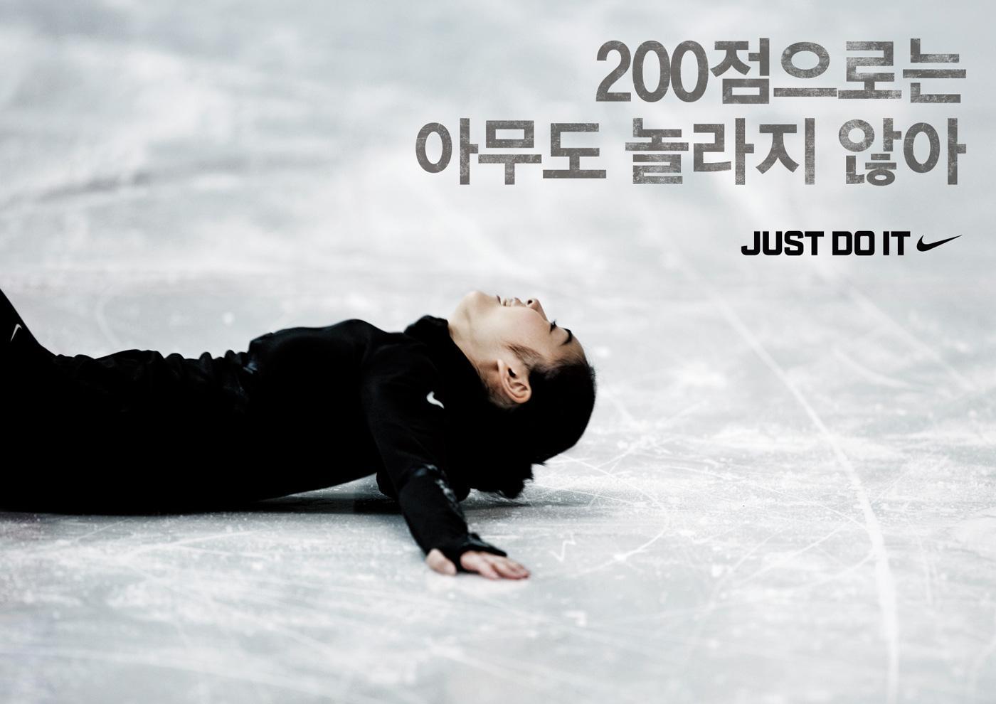Nike Print Ad -  Yuna's JDI, 1