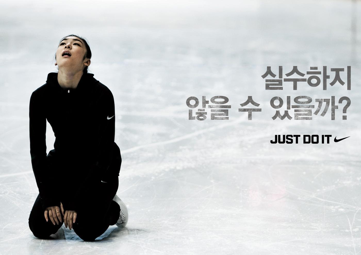 Nike Print Ad -  Yuna's JDI, 3