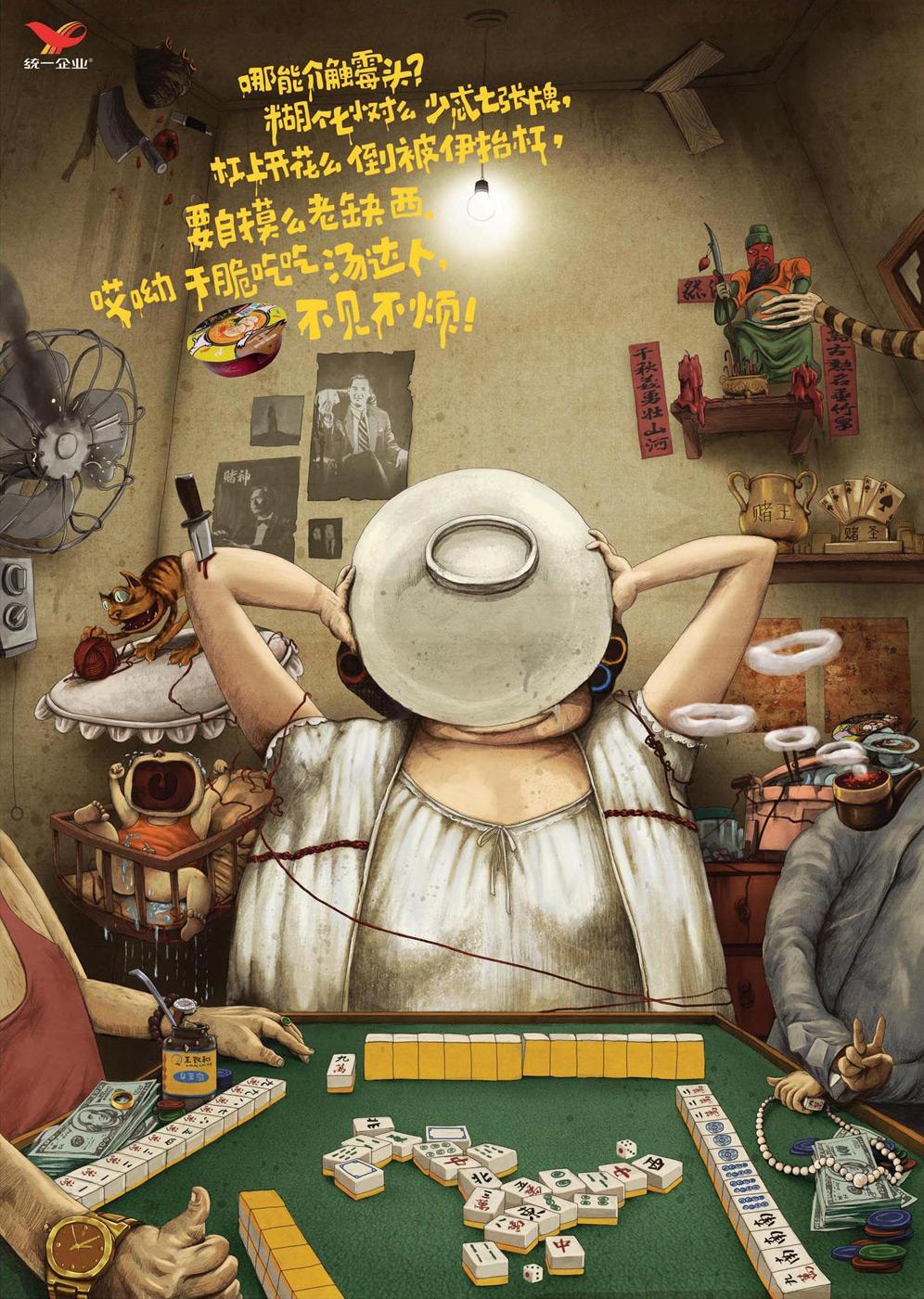 Tang Da Ren Print Ad -  Mahjong woman