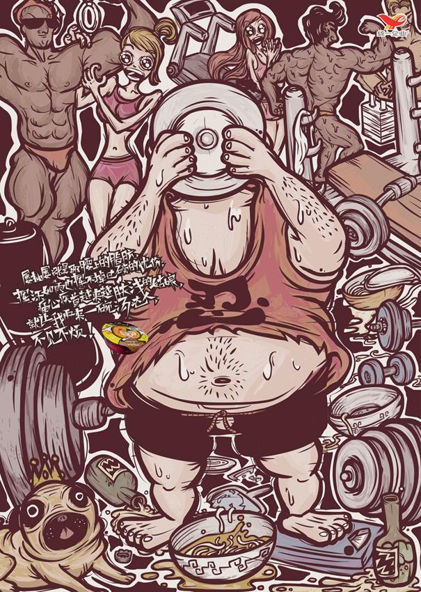 Tang Da Ren Print Ad -  Fatty