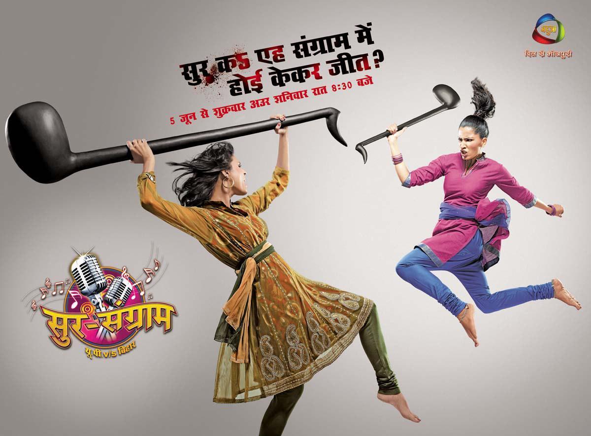 Mahua TV Print Ad -  Battle, 1