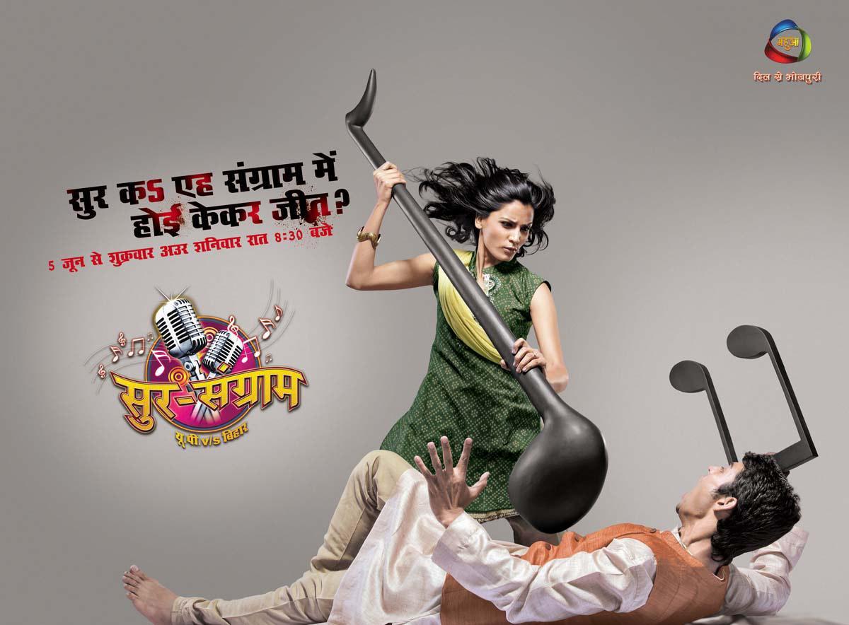 Mahua TV Print Ad -  Battle, 3