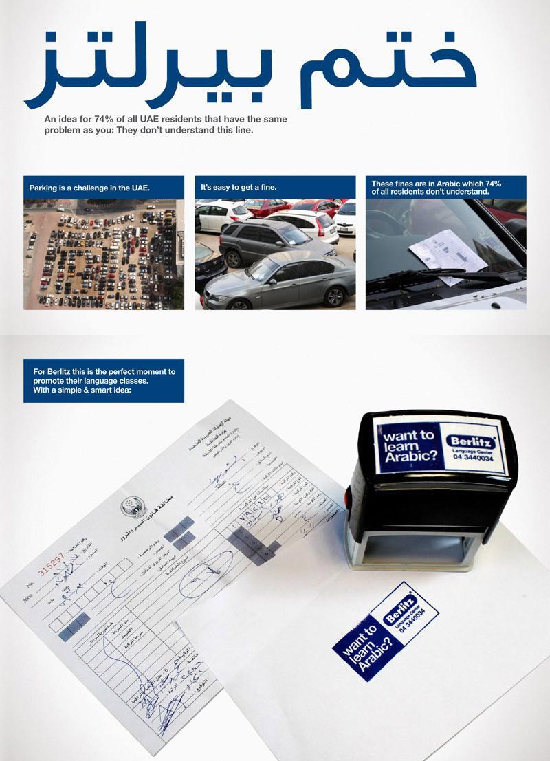 Berlitz Ambient Ad -  Parking ticker