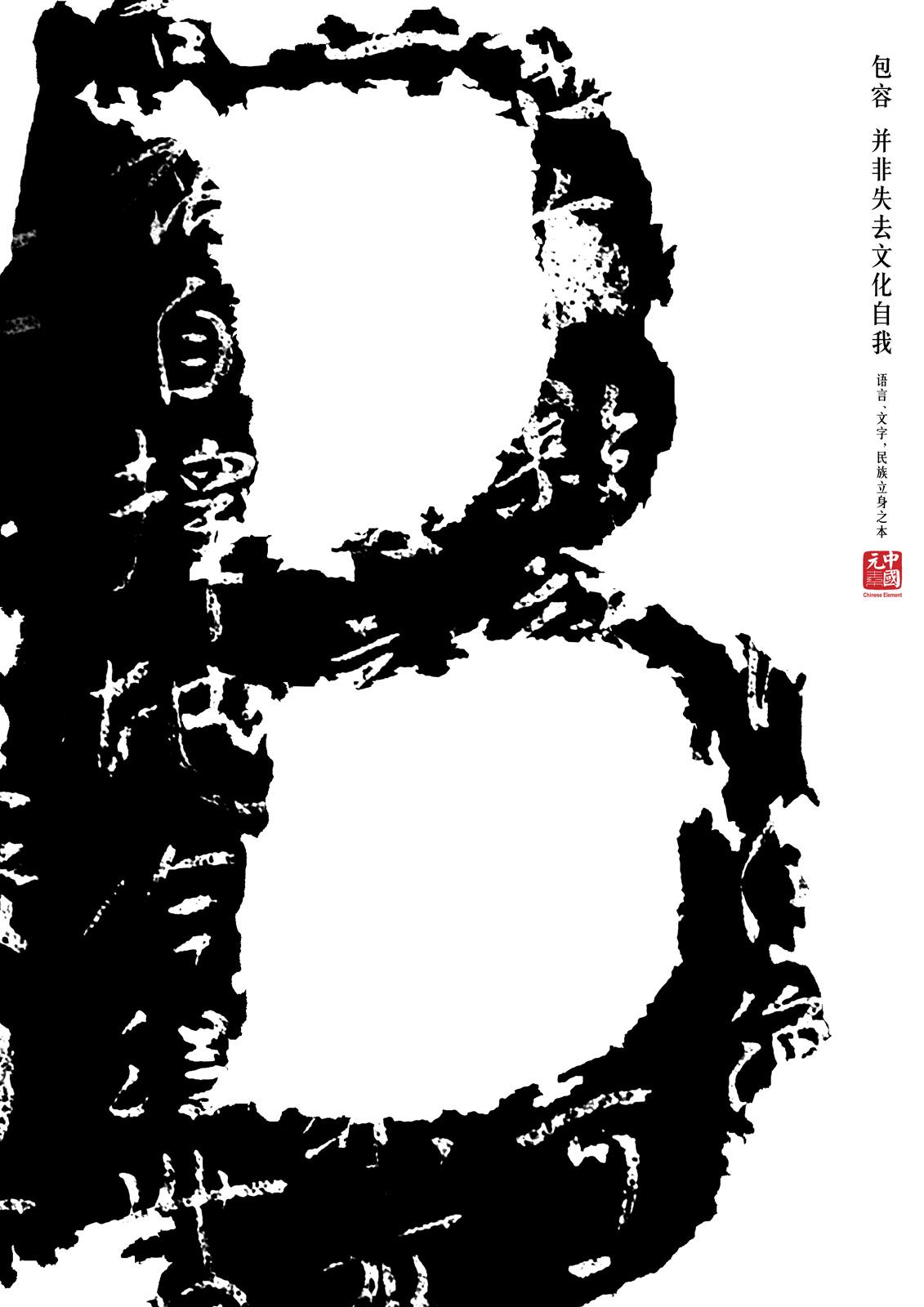 China Element International Award Print Ad -  B