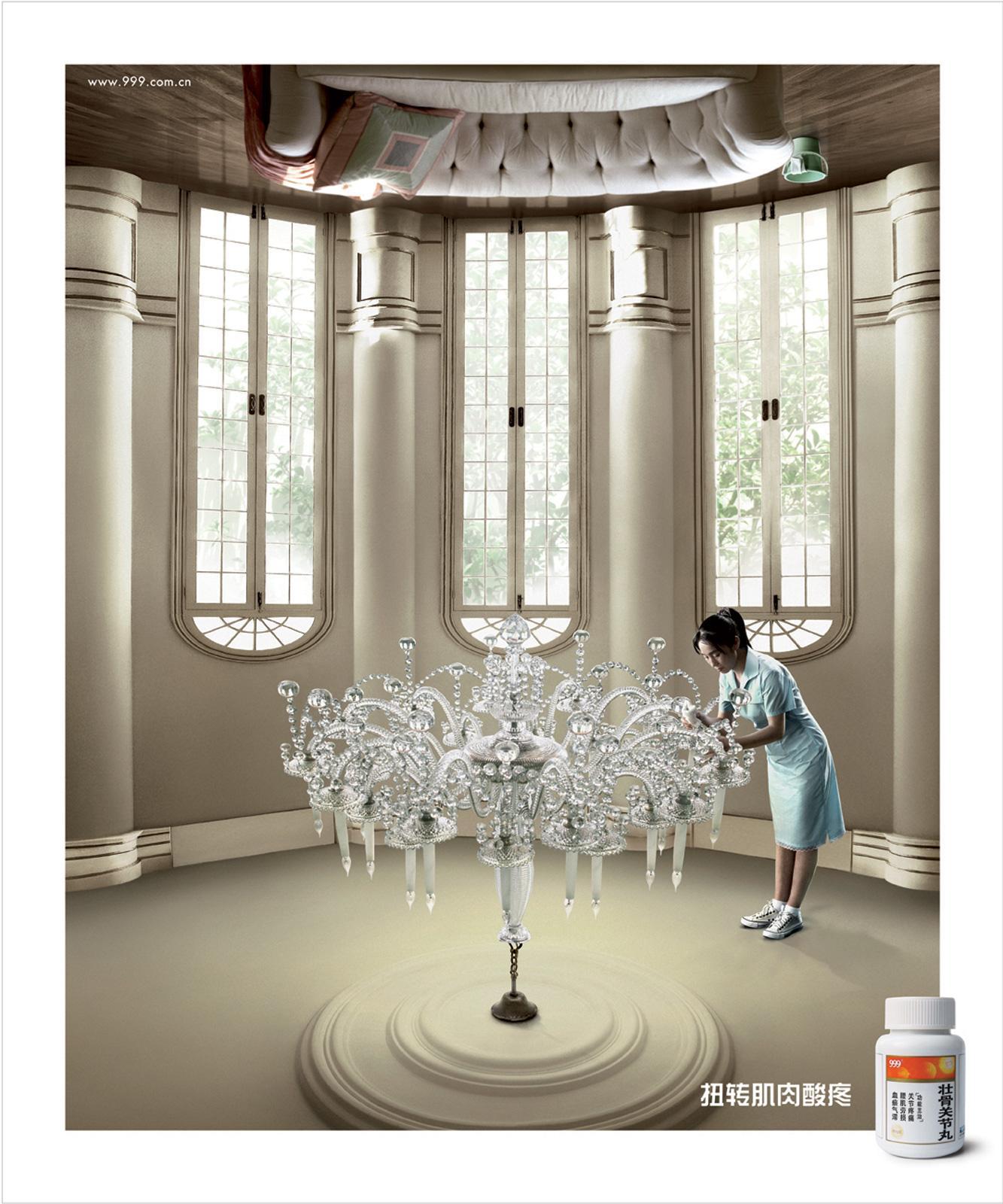Sanjiu Print Ad -  Cleaner