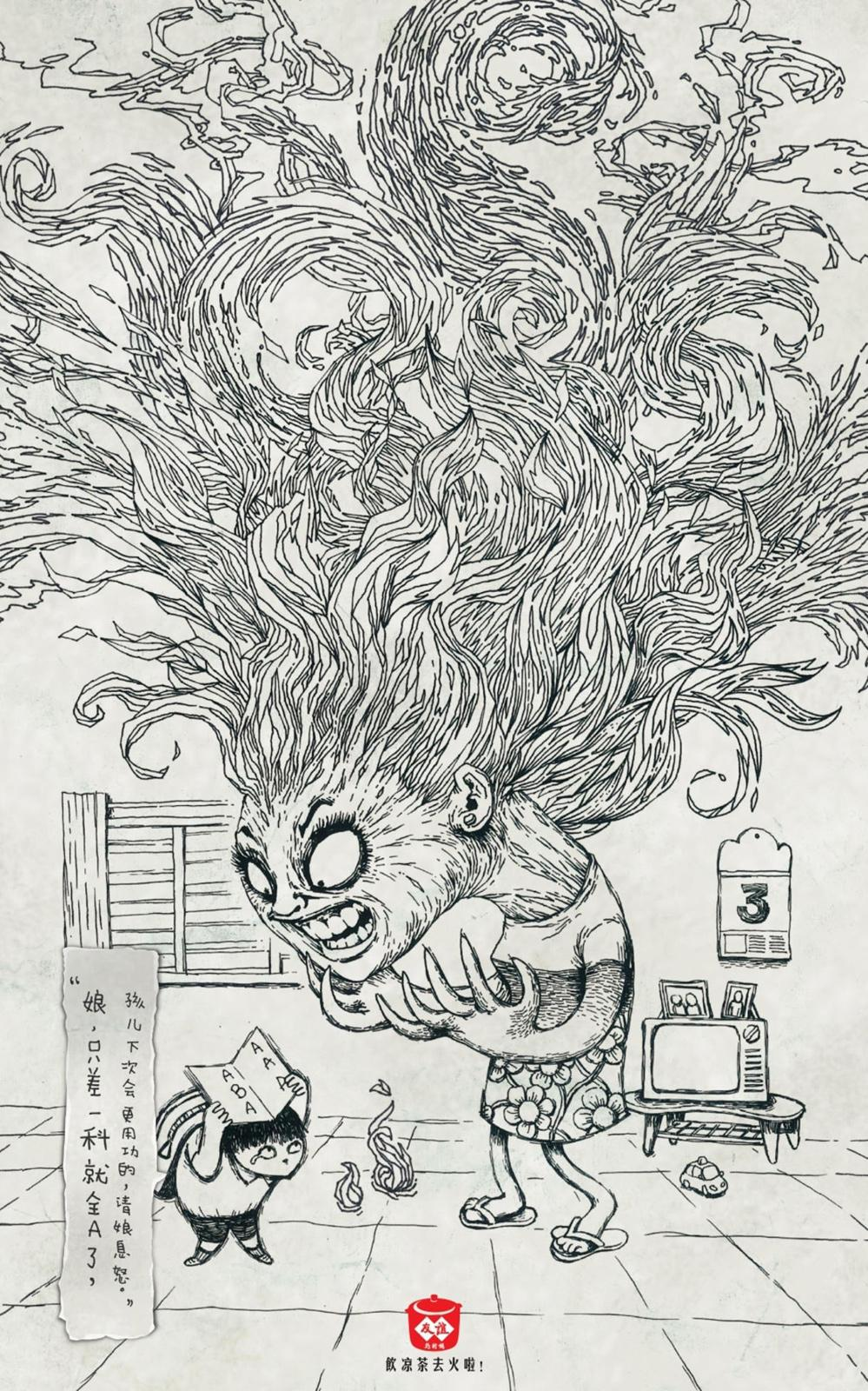 Kedai Ubat Uyee Print Ad -  Exam