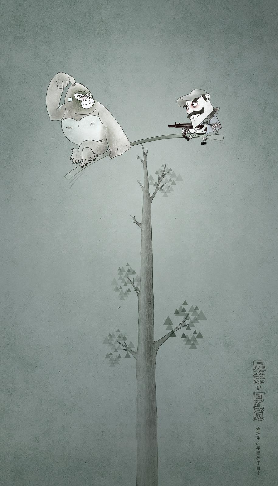 Social & Environment Print Ad -  Gorilla