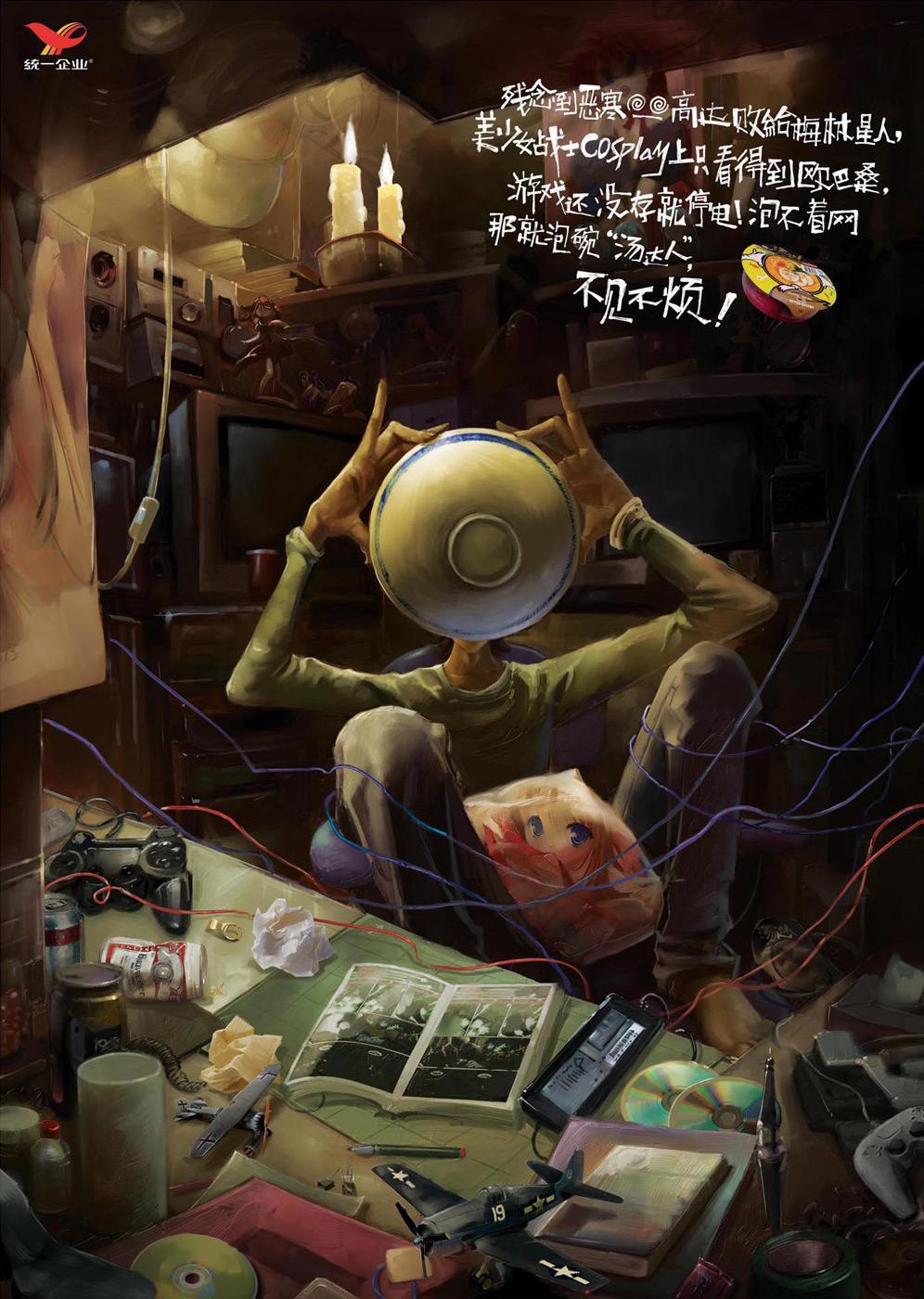 Tang Da Ren Print Ad -  Internet junkie