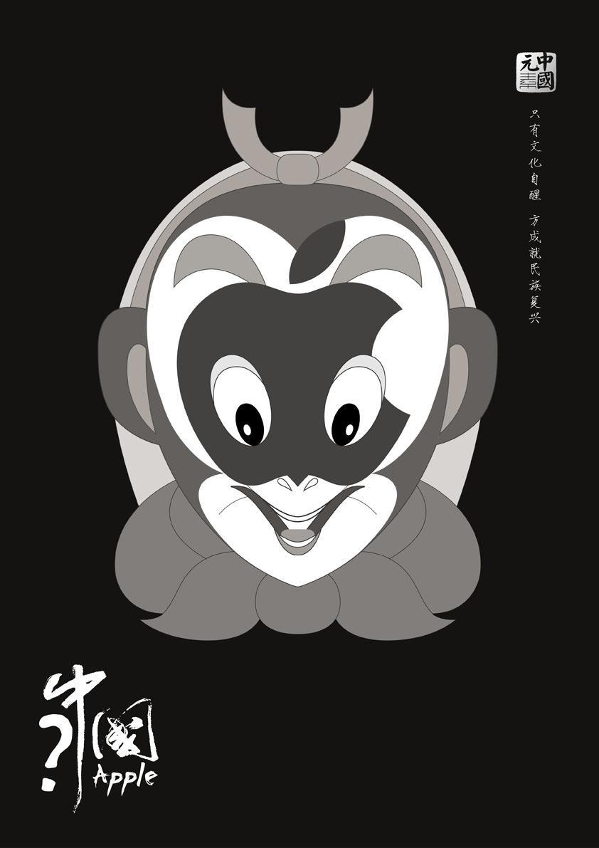 China Element International Award Print Ad -  Chinese Apple