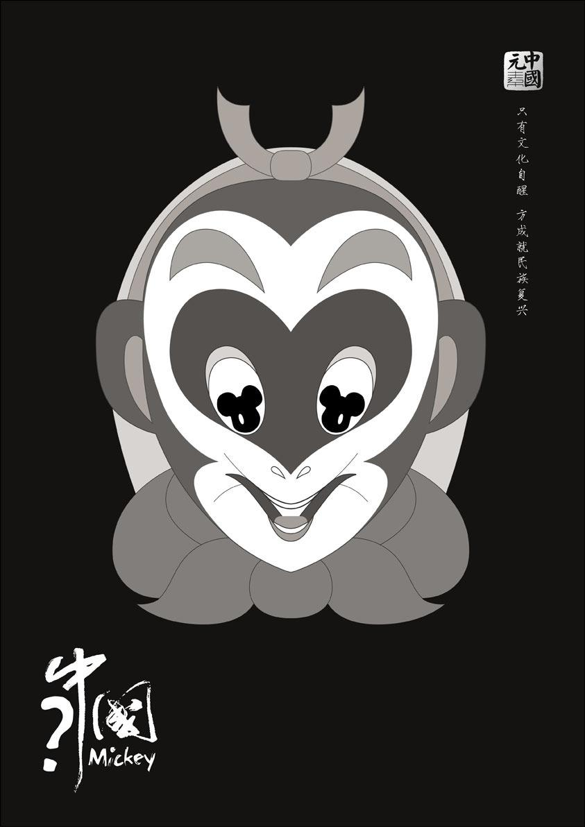China Element International Award Print Ad -  Chinese Mickey