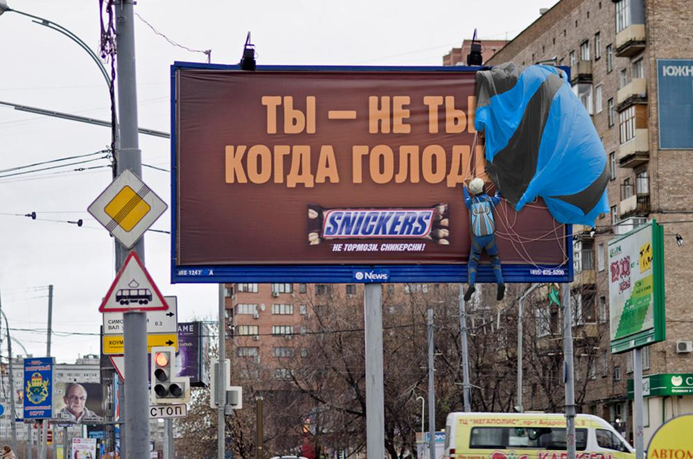 Snickers Outdoor Ad -  Parachute