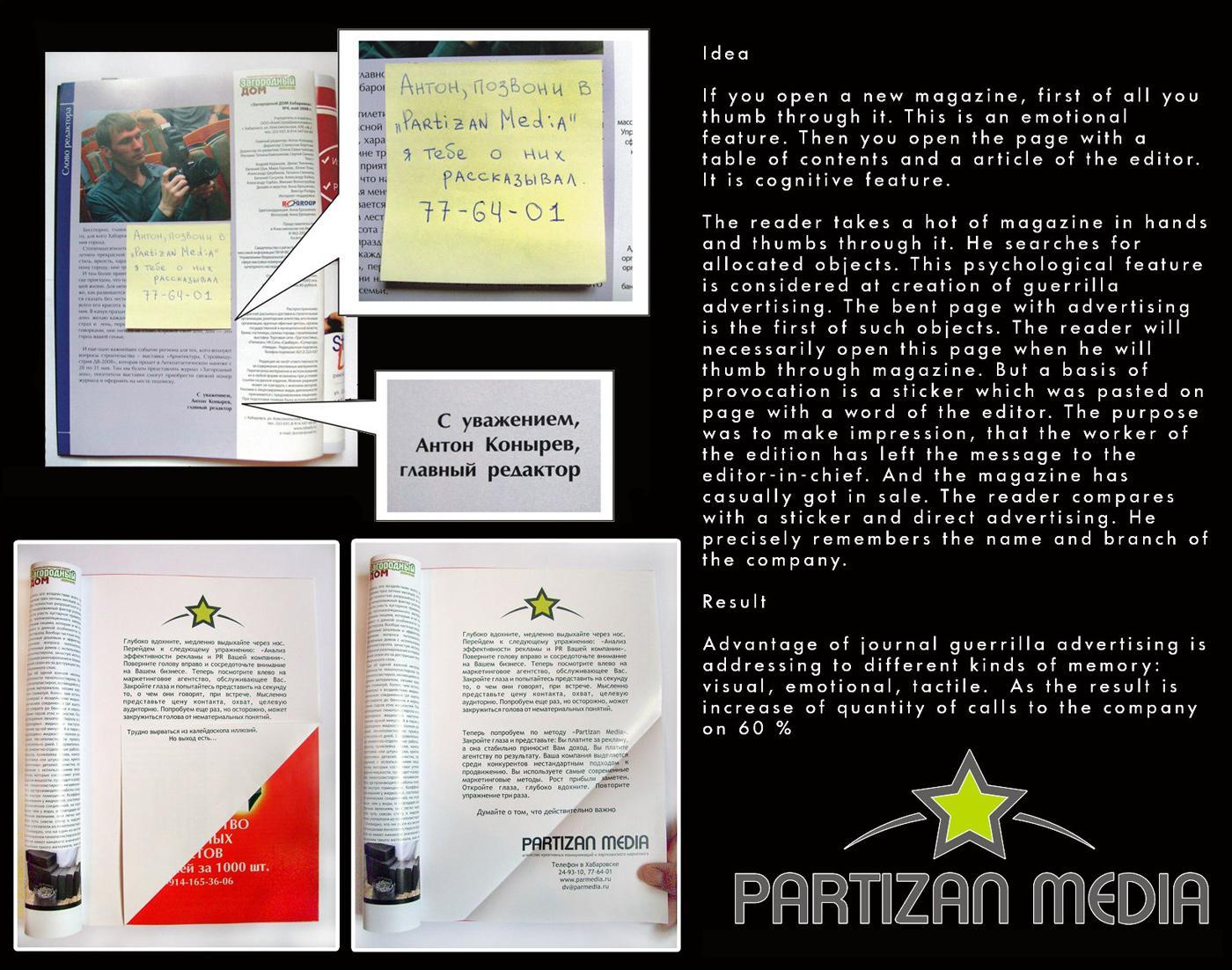 Partizan Media Ambient Ad -  Sticker