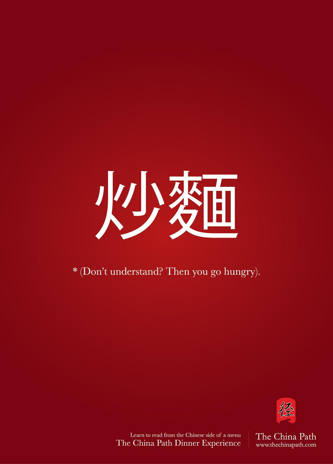 The China Path Print Ad -  Learn More Than Language, 2