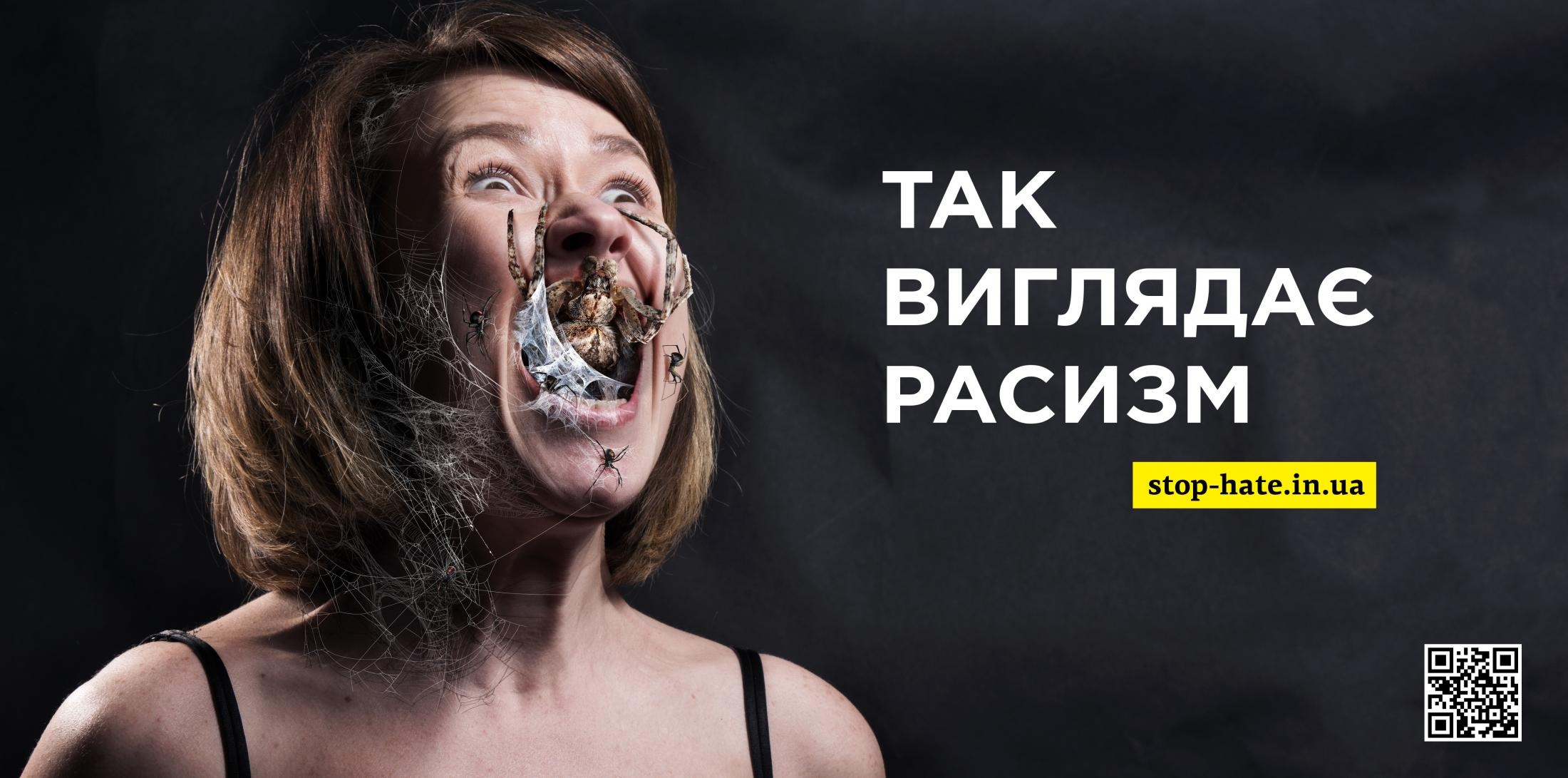 Insight Outdoor Ad - Words hurt 2.0 Media, 1