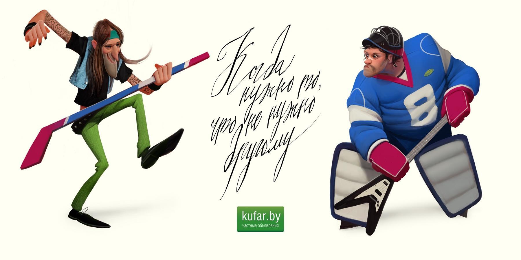 Kufar Print Ad -  Mismatch, 3