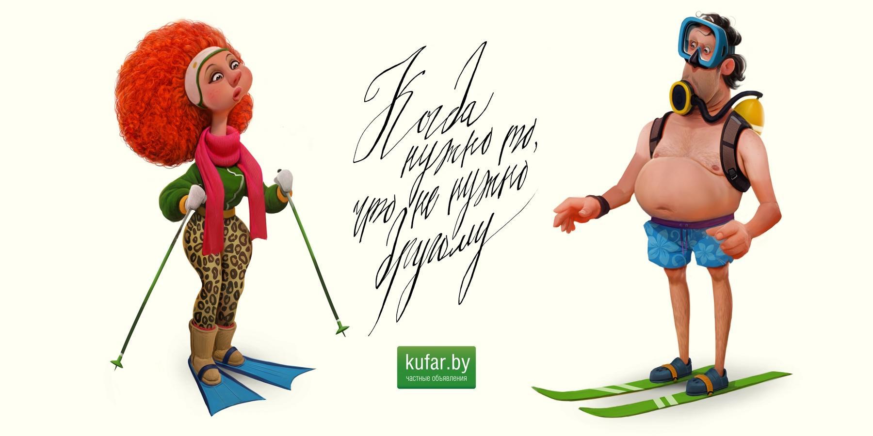 Kufar Print Ad -  Mismatch, 5