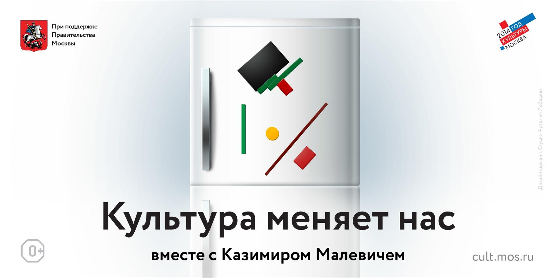 Moscow Department of Culture Outdoor Ad -  Kazimir Malevich