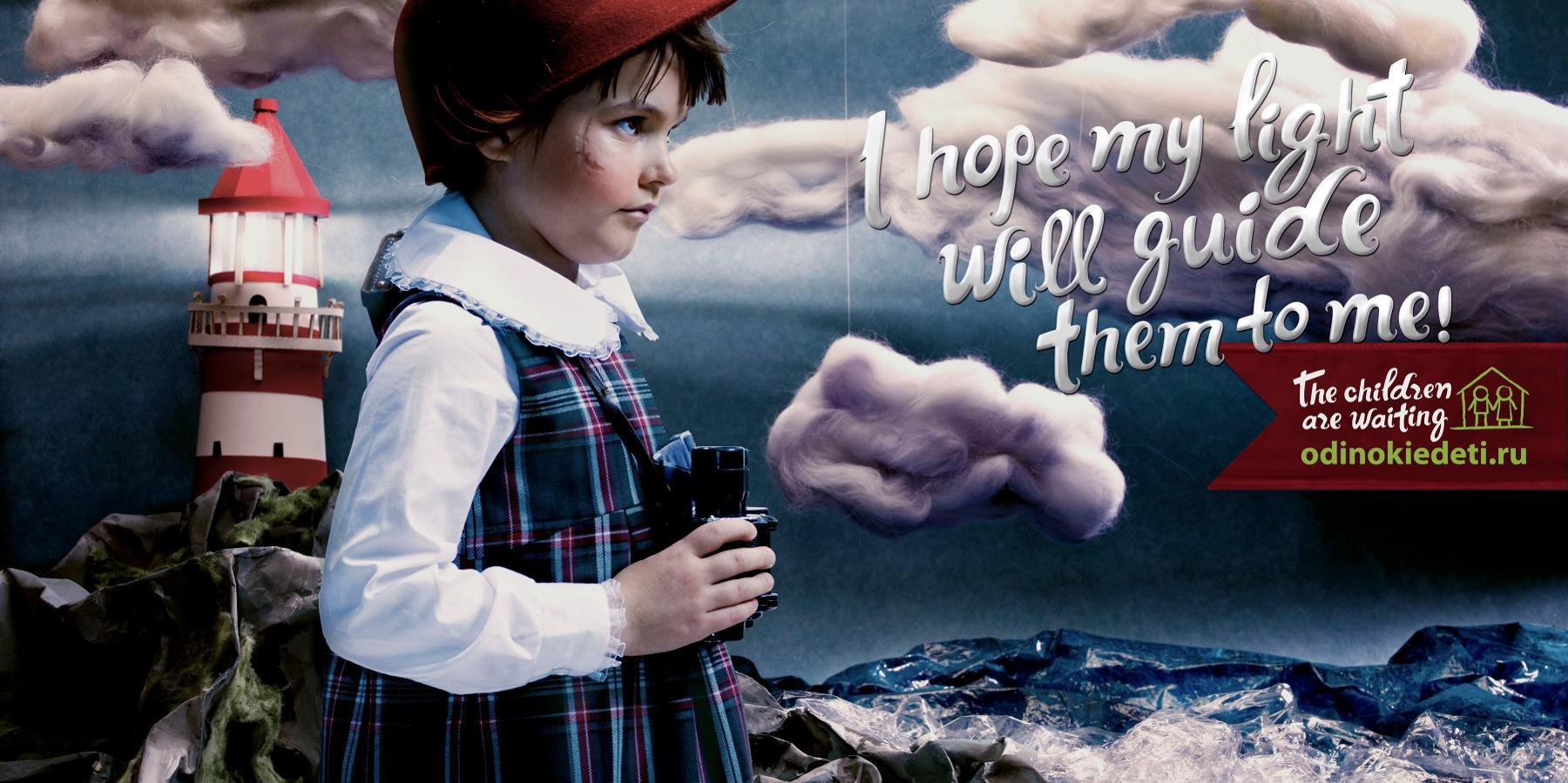 The Road to Children Outdoor Ad -  The children are waiting, 3