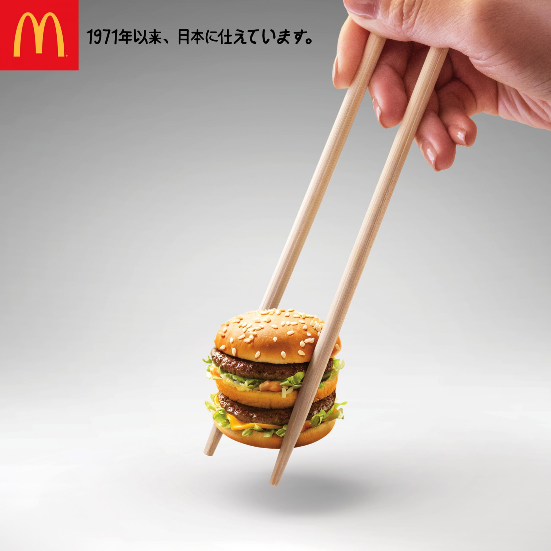 McDonald's Outdoor Ad - Japan