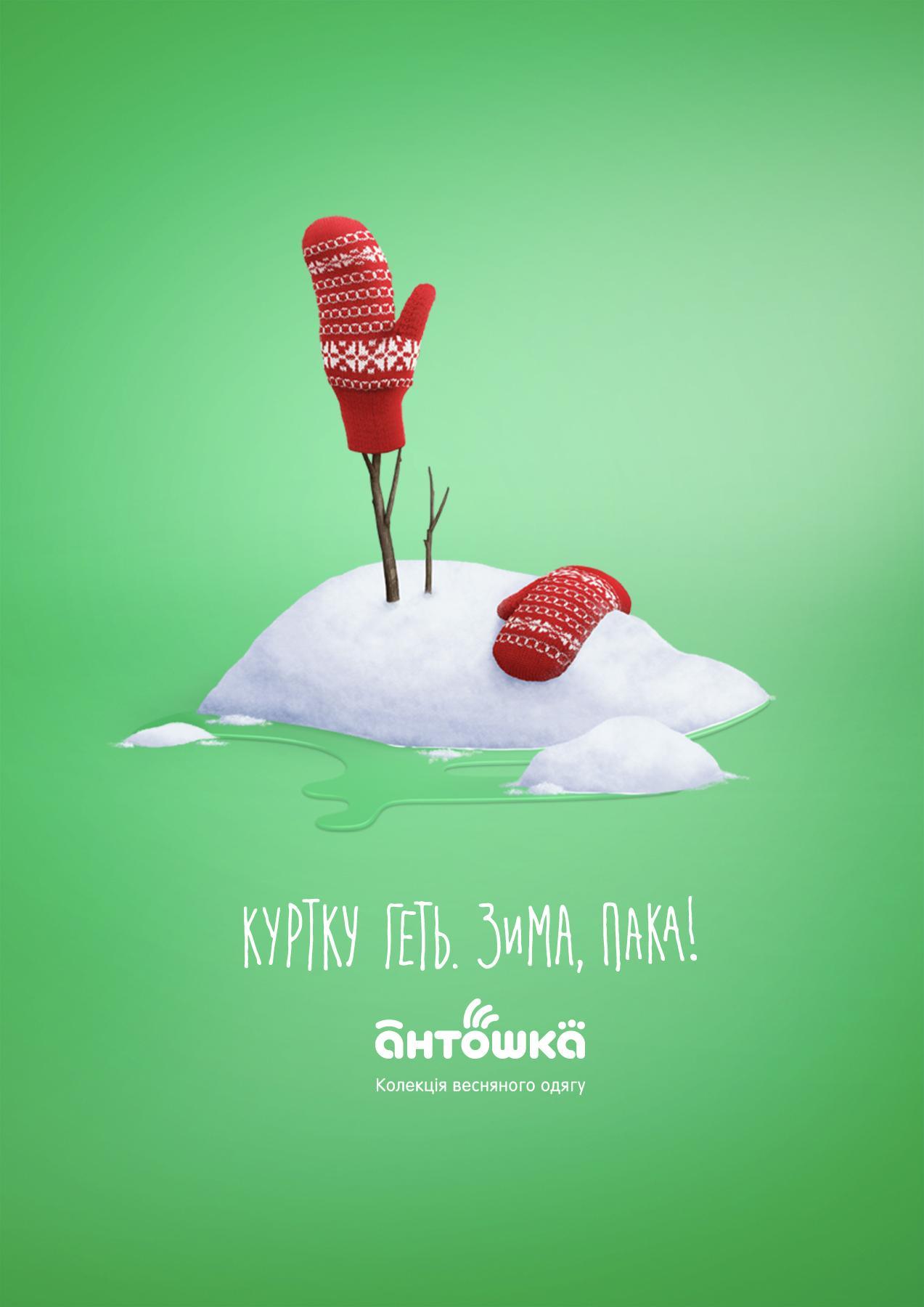 Antoshka Print Ad -  Snow, 3