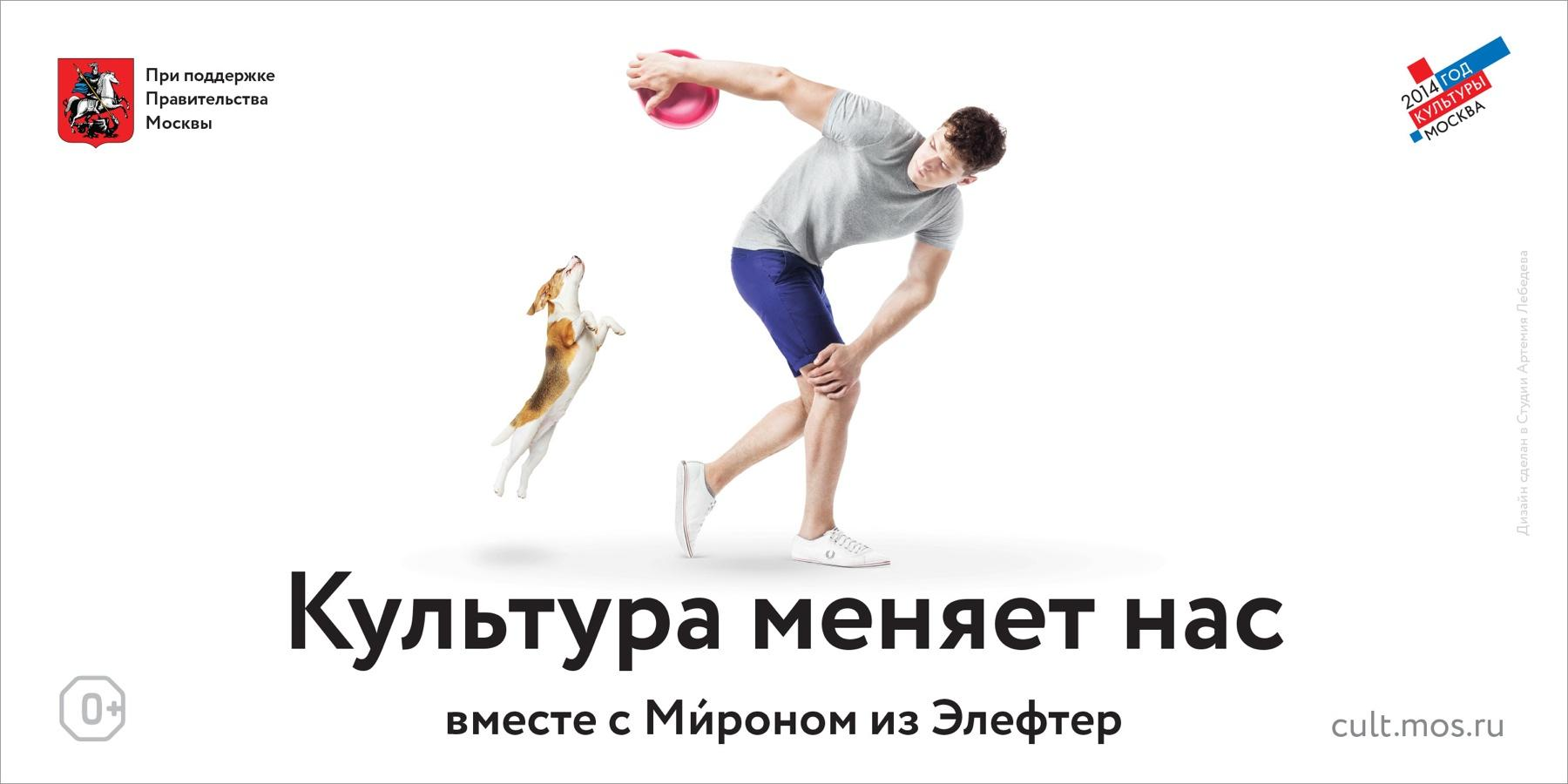 Moscow Department of Culture Outdoor Ad -  Myron of Eleutherae