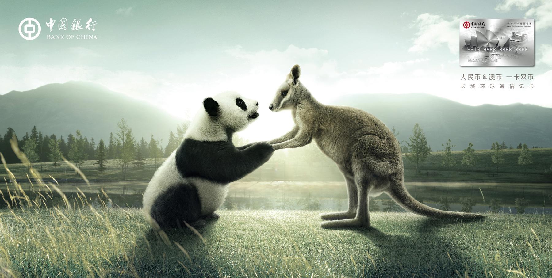 Bank of China Print Ad -  National treasure
