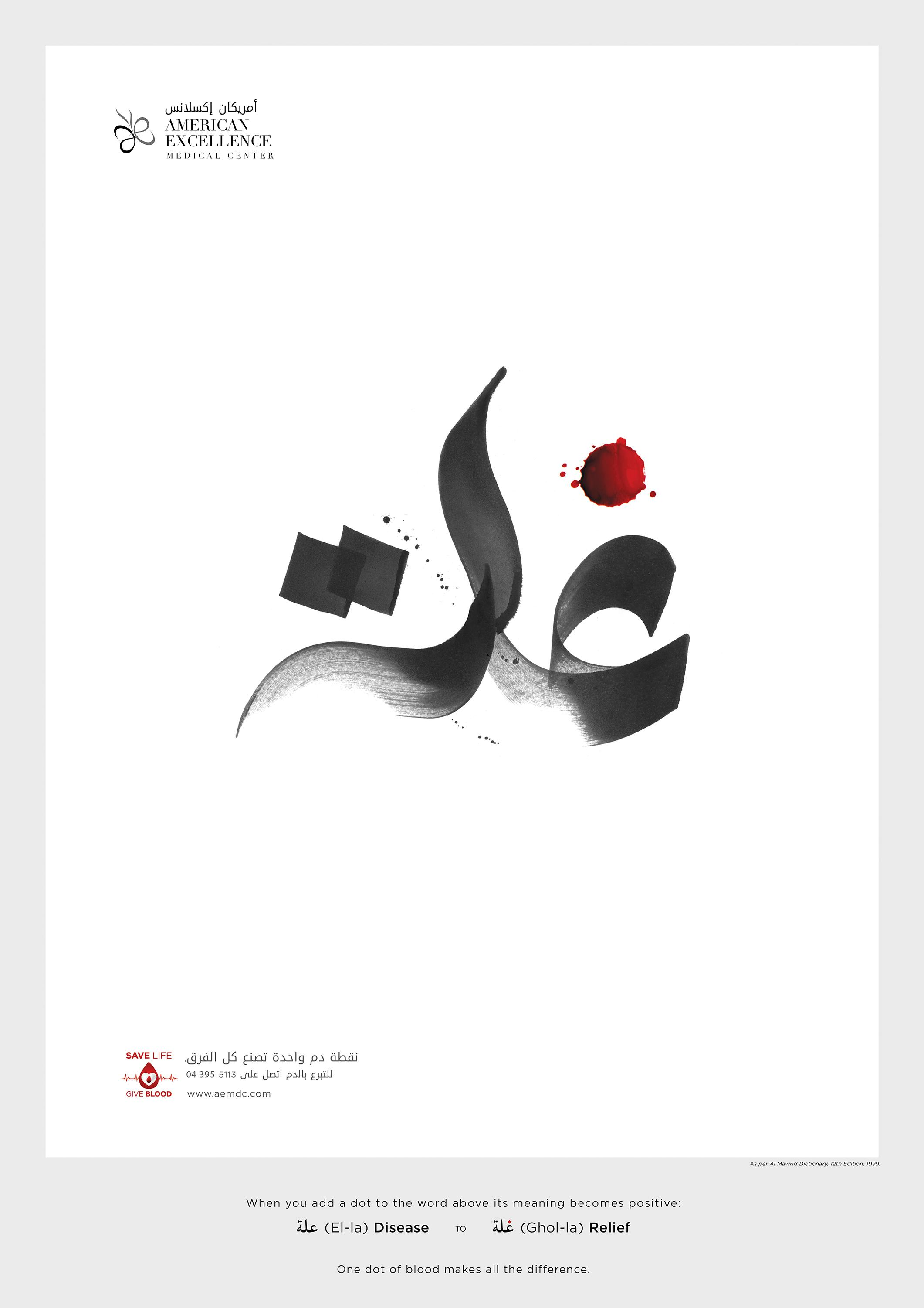 American Excellence Medical Centre Print Ad - Relief
