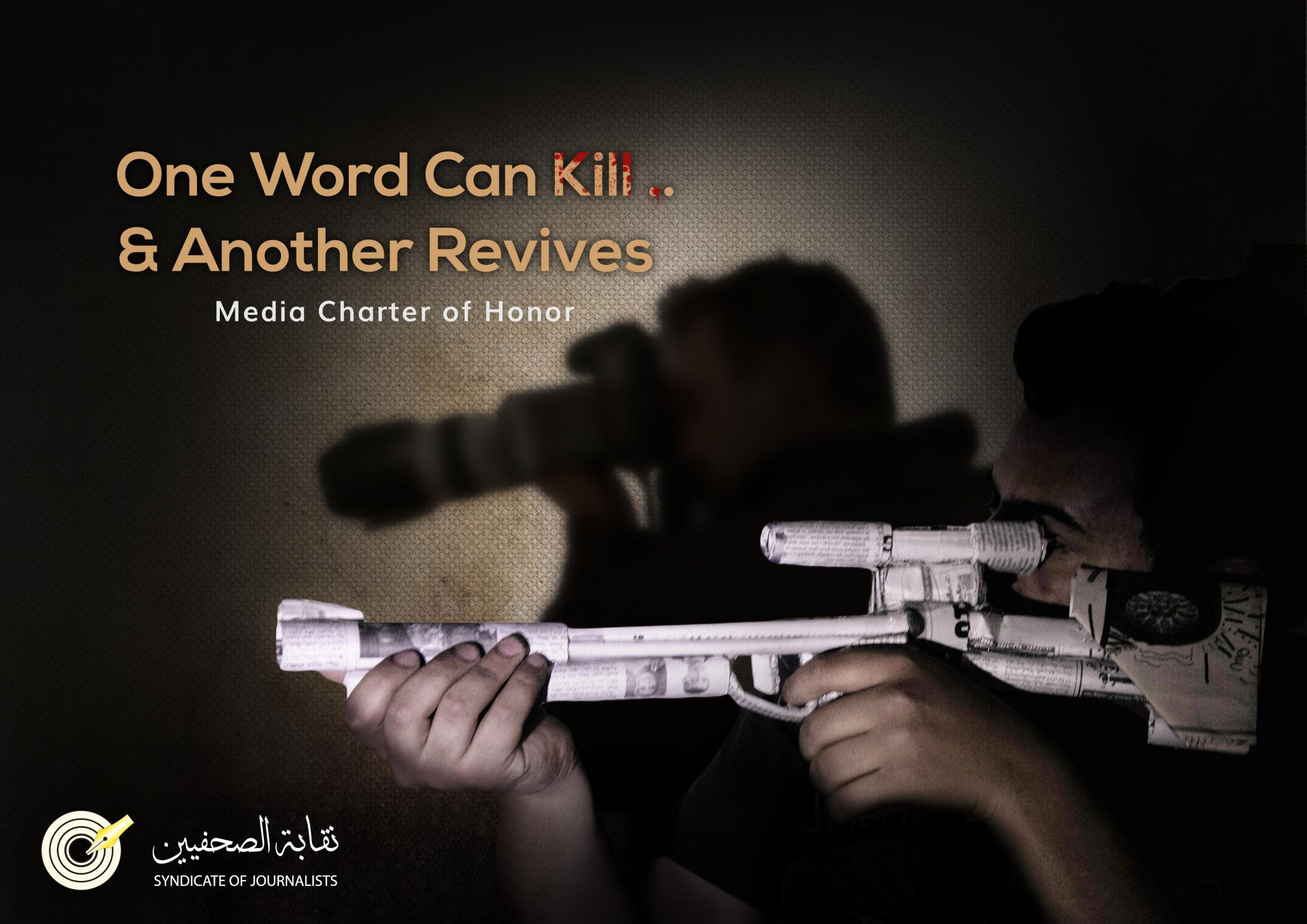Syndicate of Journalists Outdoor Ad - A Word Kills - Sniper