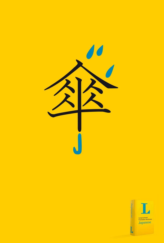 Langenscheidt Outdoor Ad -  Umbrella