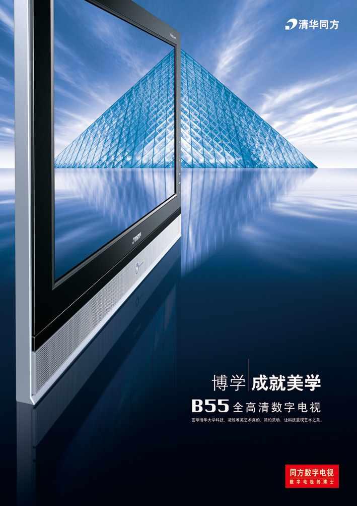 Tsinghua TongFang Digital TV