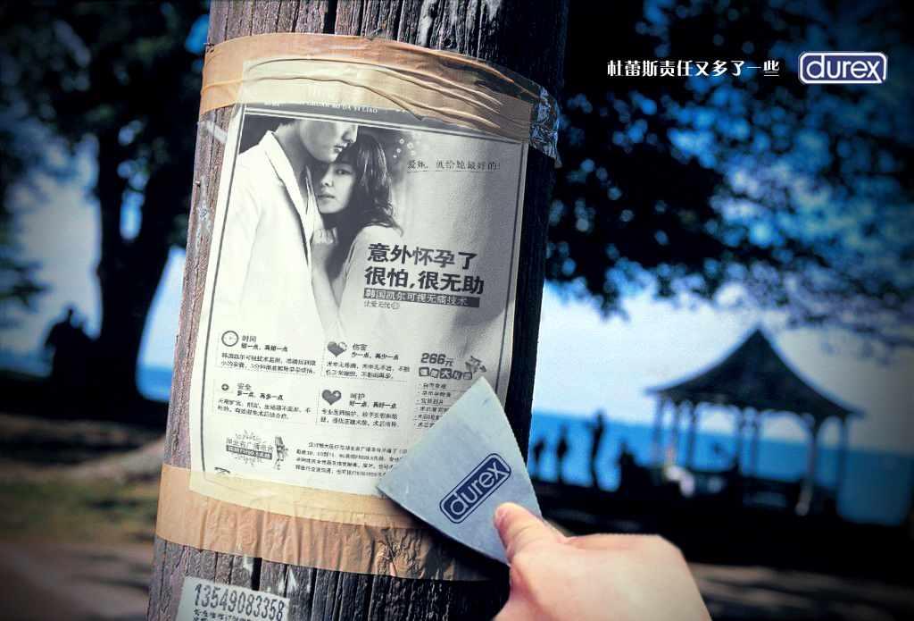 杜蕾斯广告-小广告篇
