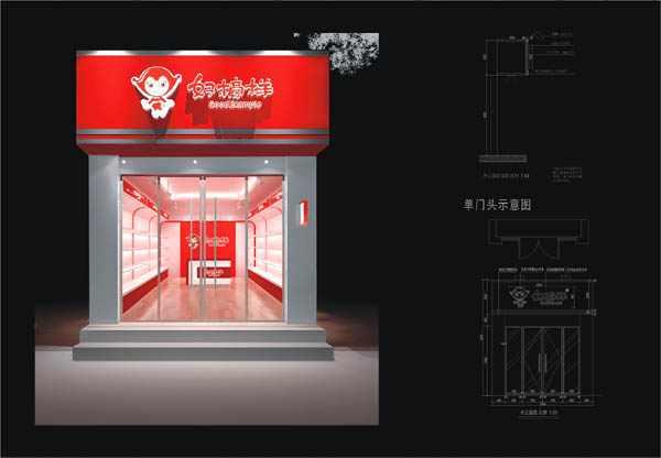 SI空间设计案例:好榜样童鞋专卖店--隆中对策划提供